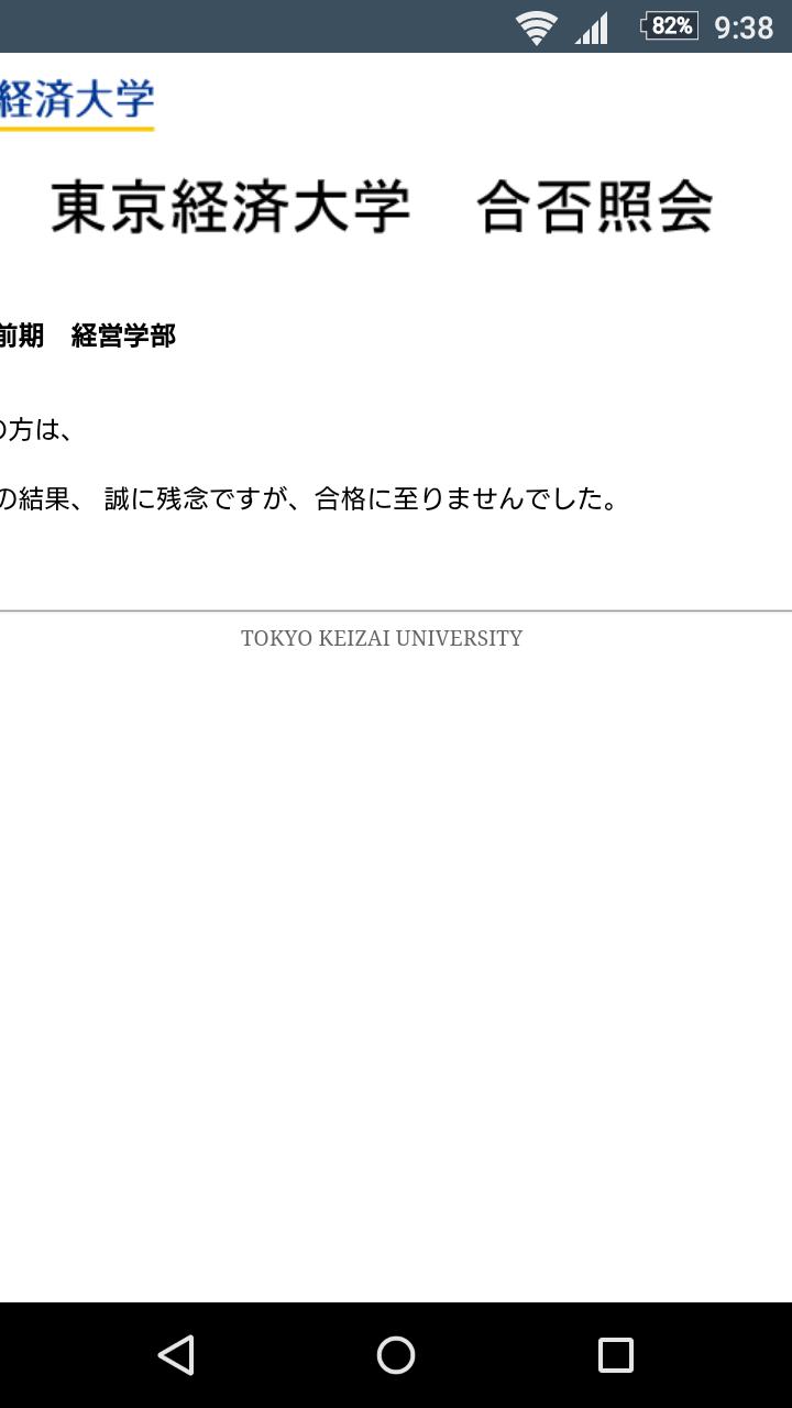 合格 発表 経済 大学 東京