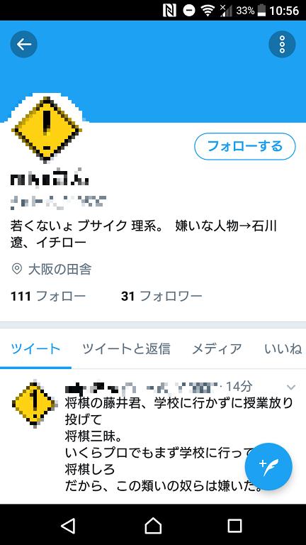 【悲報】Twitter民、藤井聡太四段を痛烈批判「授業放り投げて将棋三昧」
