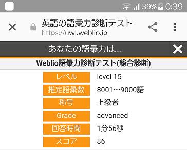 お前らweblioのテストどんくらい取れるの?