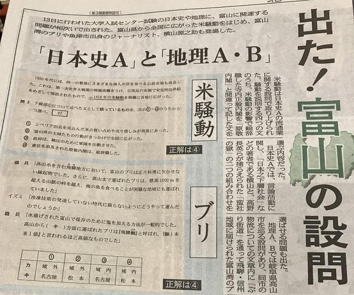 富山「センター試験に富山出た!ヾ(*´∀`*)ノキャッキャ」