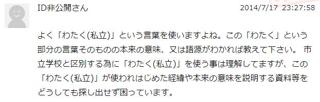 【悲報】ワタク、リアルでも使われていた