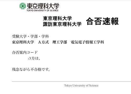 大学 東京 合格 発表 理科