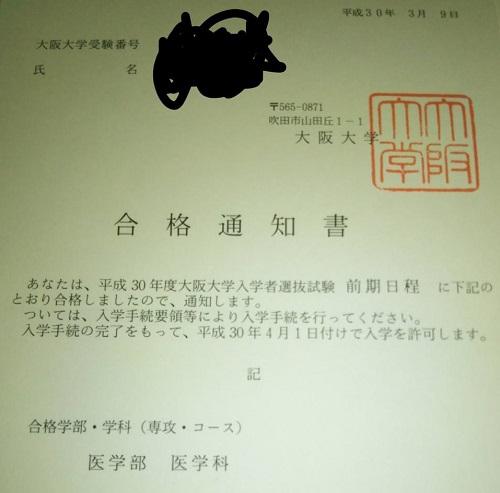 大 医学部 阪