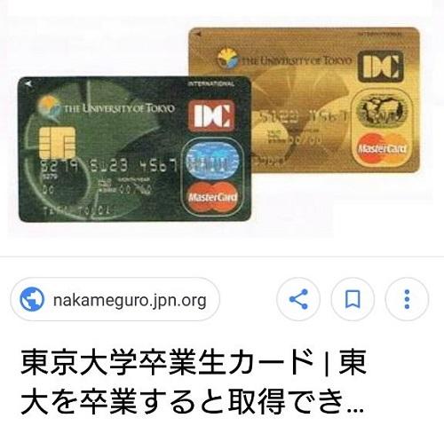 大学のクレジットカード